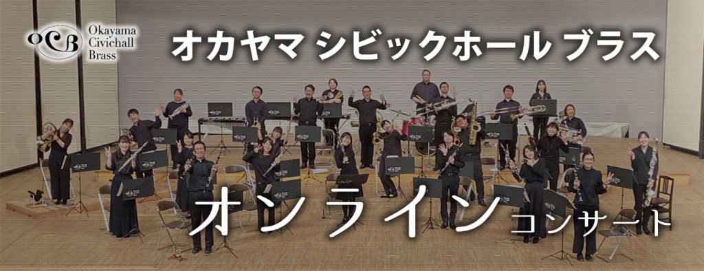 オカヤマシビックホールブラス オンラインコンサート